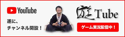 YouTubeに「遊Tube」チャンネル開設!!
