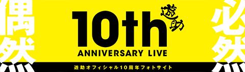 10周年ライブ写真販売