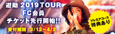 TOUR2019チケット先行