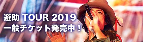 TOUR2019一般発売